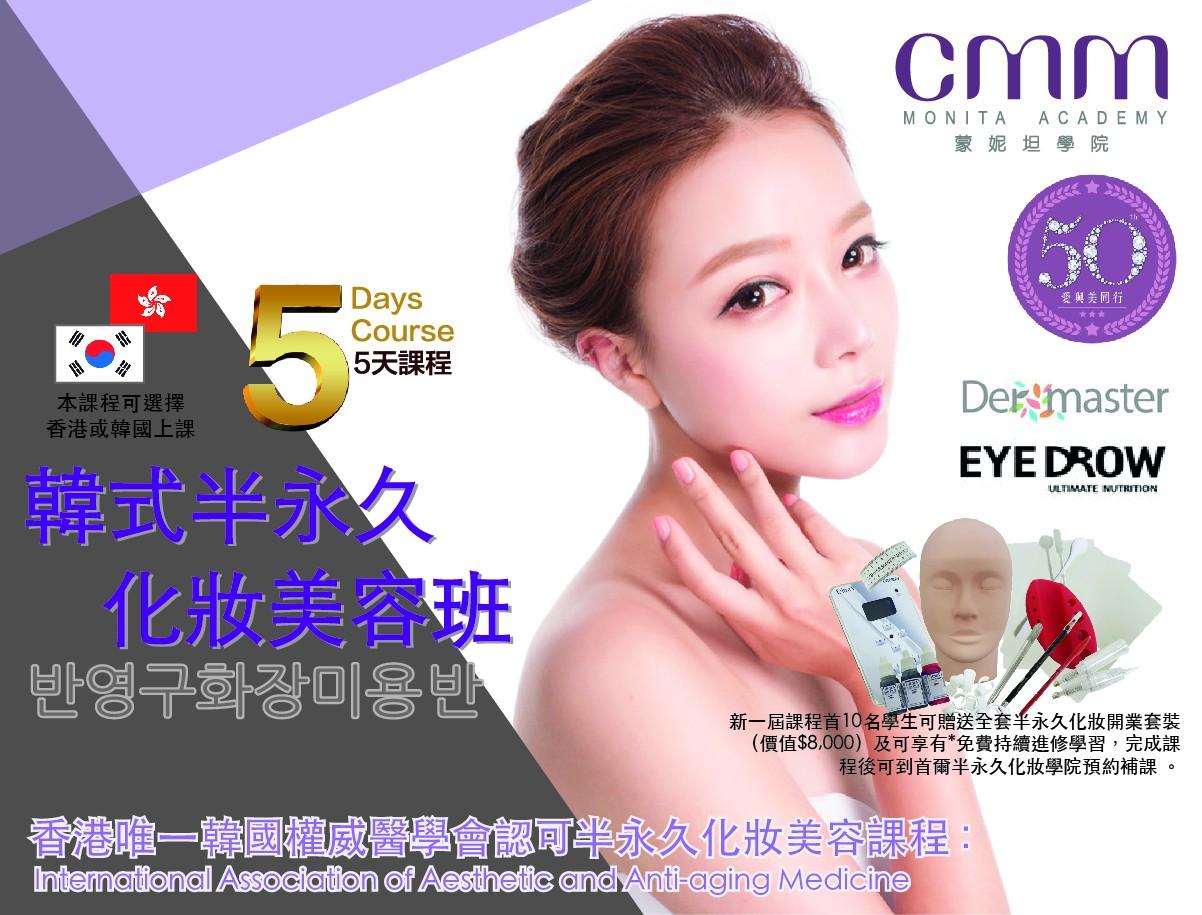 Makeup_CMM_WebBanner_1_v4-01