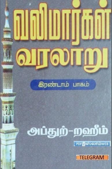 Tamil Islamic Books - தமிழ் இஸ்லாமிய நூல்கள்