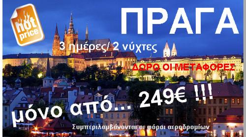 PRAGUE_OFFER