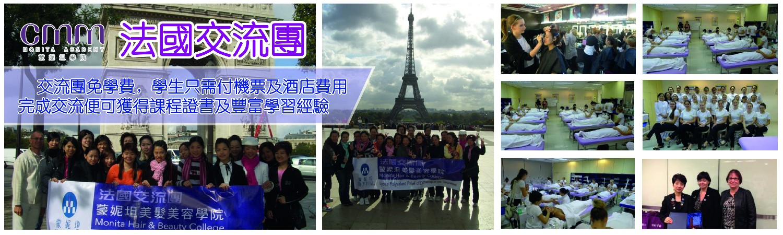 CMM_FrenchExchange_banner-01