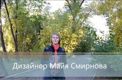 дизайнер Майя Смирнова