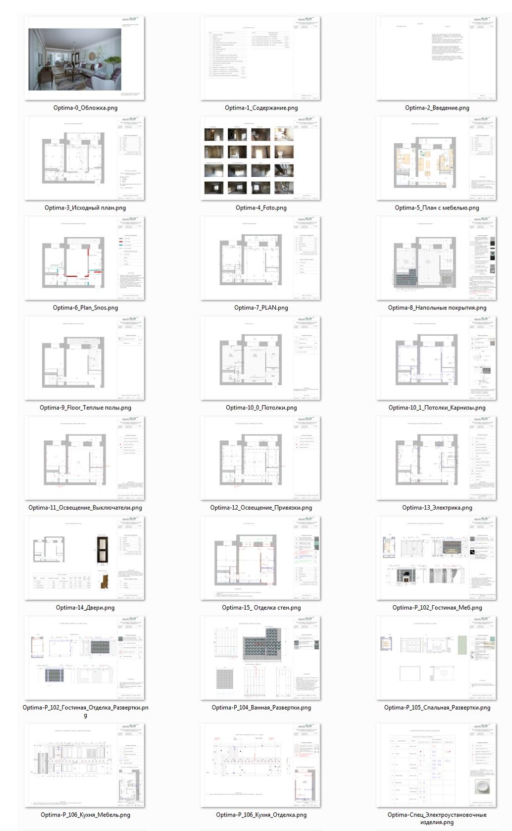 Дизайн проект пример в Хабаровске от студии дизайна Майи Смирновой STUDIO MAY