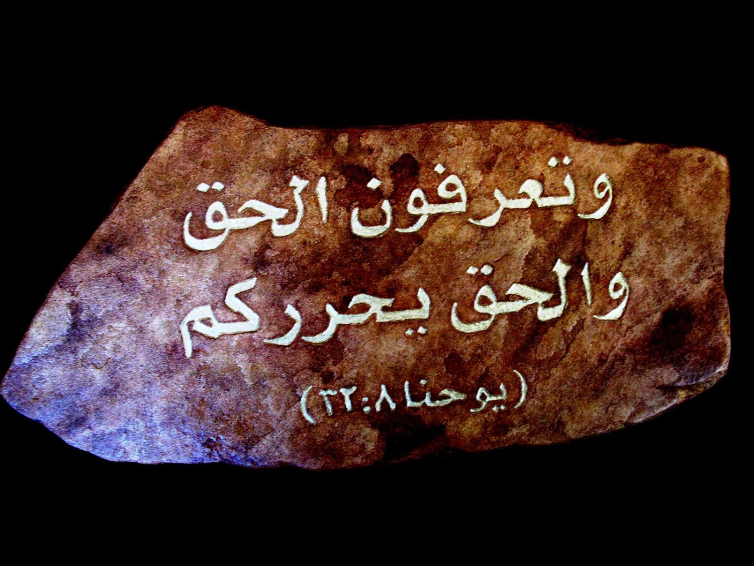 john 8 32 arabic tablet.