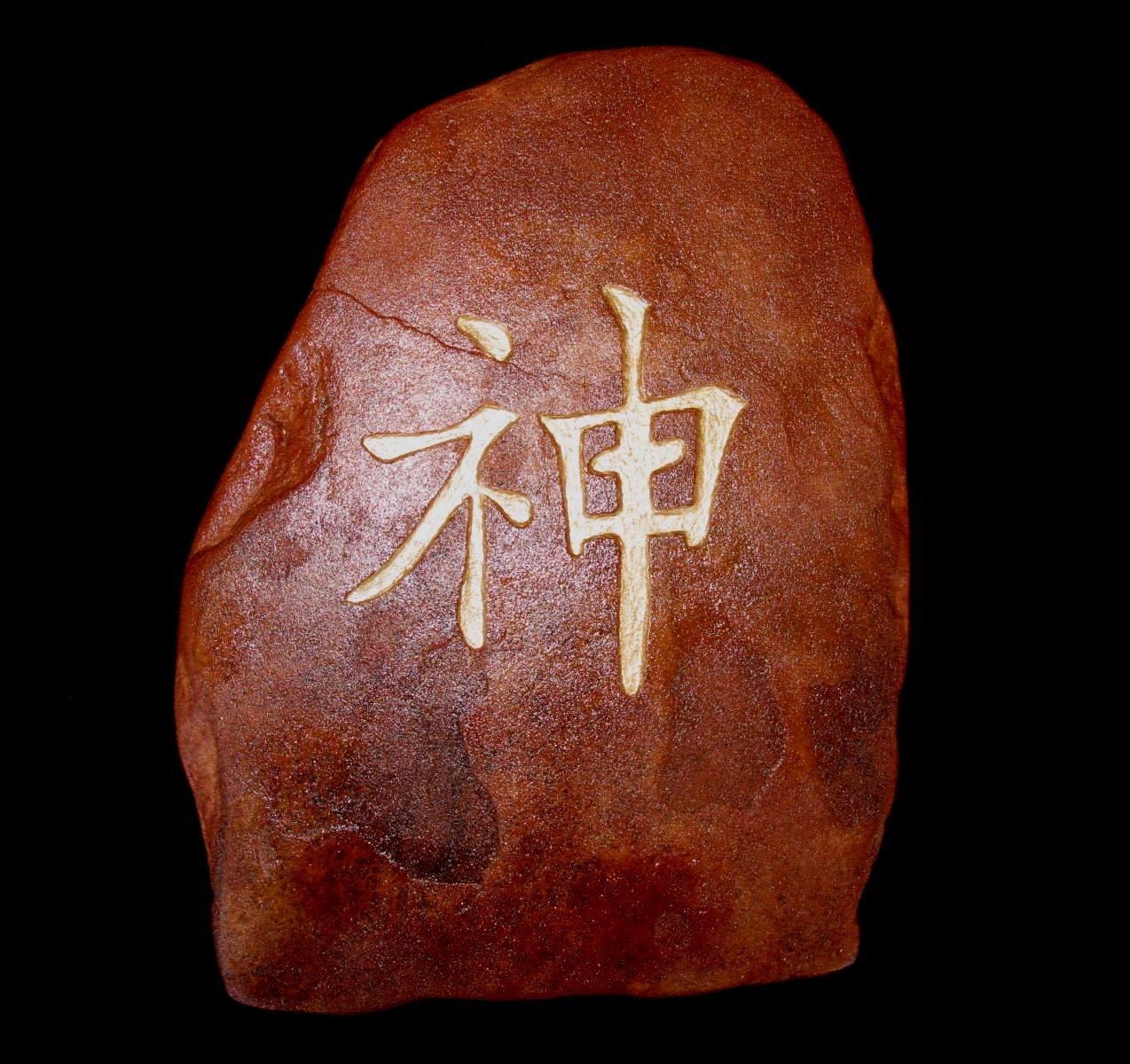 chinese symbol of god
