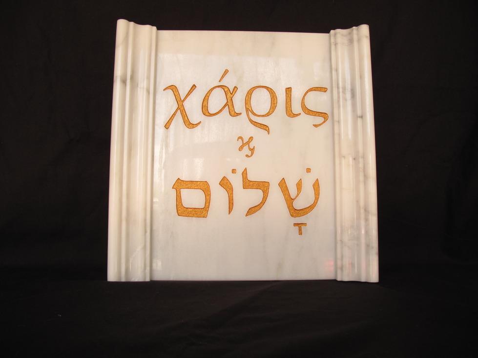 Charis & Shalom.
