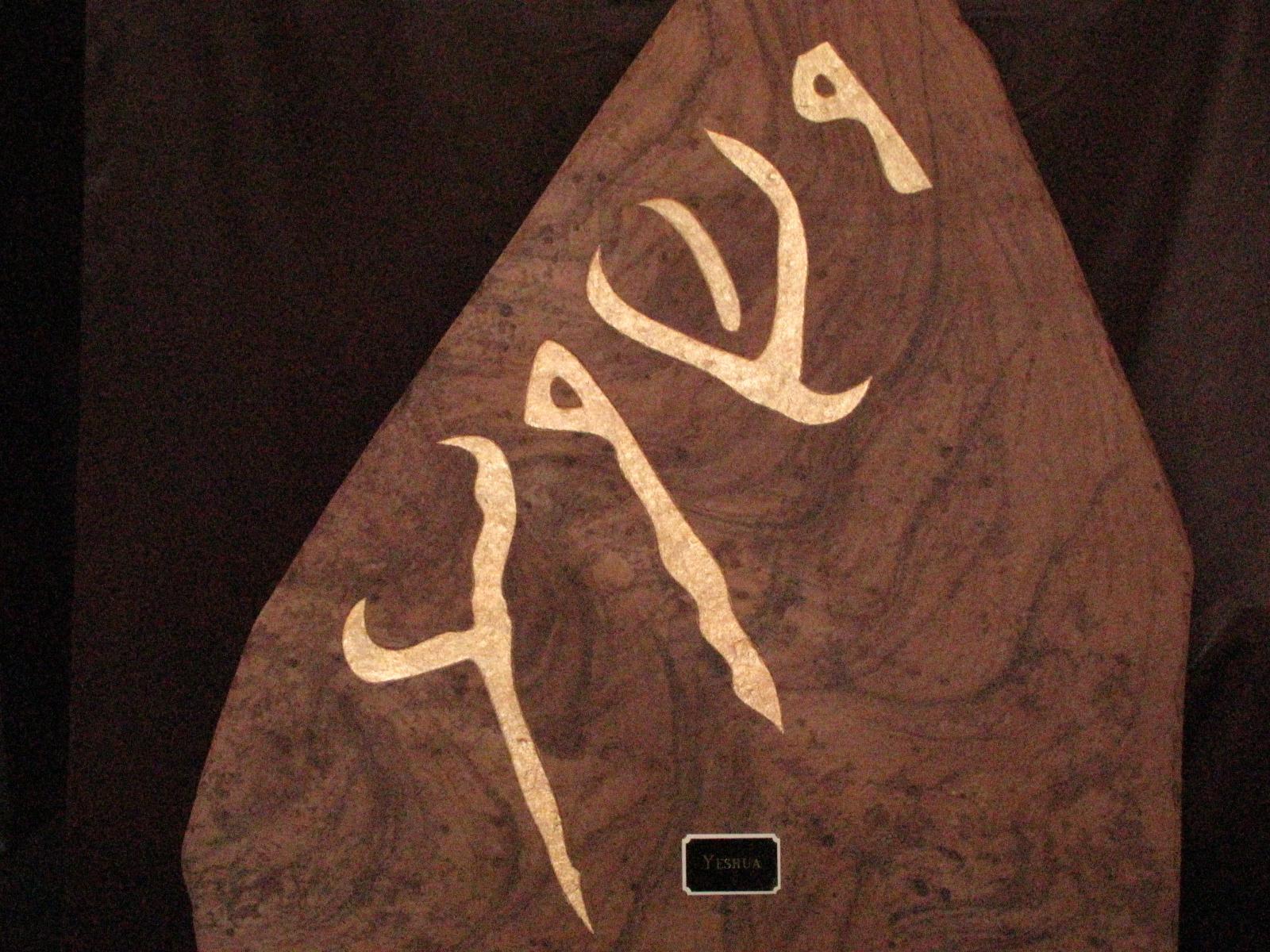 Large Yeshua