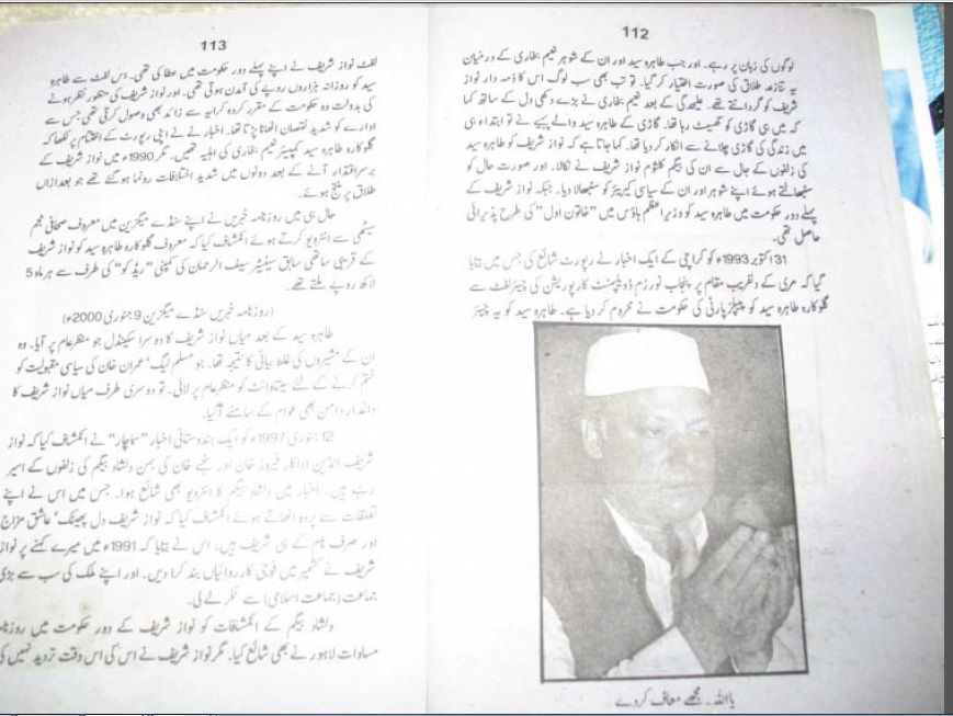 bazar-e-husn se parliament tak pdf download - Southcorner Barber